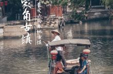 上海本地人最爱去的古镇,门票免费不输西塘同里,离市区1.5小时 上海四大历史文化名镇之一,有座五孔放