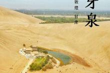 敦煌必打卡丨沙漠中的一湾清泉,形似弯月,千年未竭!   鸣沙山是敦煌著名景点之一。  据说,鸣沙山的