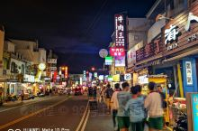 这里是垦丁夜市,也是台湾海峡和巴士海峡交汇处,台湾岛最南端!