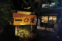 箱根真的很喜欢!感受到日本当地的风情!吃到了寿喜锅!