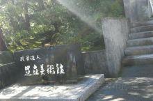 本次旅游顺序是出云大社,古代出云历史博物馆,松江城,足利美术馆。岛根这个地方真的不错,所有景点外国人