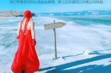 有一种蓝,叫贝加尔湖的冬天,蓝色的天空、蓝色的冰块如梦如幻,真想永远迷醉在这蓝色的世界里。。。