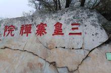 爬嵩山看少林寺最佳路线~从好汉坡上!