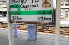 火车站不大,人也不多,日系风格,提前二十分钟检票,才能进站。月台尽头望过去,是彰化火车博物馆,当天闭