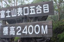 台风天,富士山,只感到呼啸而过。。。