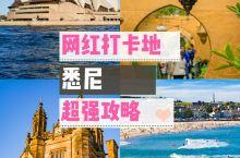悉尼体验感最棒的景点都在这里!  邦迪海滩 冲浪者的天堂 优越的地理位置让无数冲浪爱好者来这里体验和
