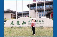 宝鸡  九龙山国际温泉酒店  从西安出发驱车接近3小时到达九龙山国际温泉酒店。酒店四周被青山绿水环绕