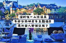 【茵特拉根小镇,深圳唯一的山顶温泉】  深圳唯一山顶温泉 东部华侨城房车主题酒店 连外国人都被征服了