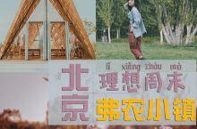 弗农小镇,位于北京市密云区,也就是大家所熟知的密云水库所在地啦。 这里是北京市唯一一个不考核GDP,