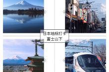 """""""谁能凭爱意要富士山私有"""" 陈奕迅的一首《富士山下》或多或少都勾起许多人对于富士山的向往, 我也不例"""