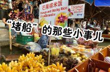 """很久之前在电影院看""""泰囧""""的时候就被里面出境极高的水上市场印象深刻,向往泰式美食、泰式热情,体验泰式"""
