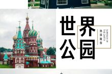 1天看遍全球109处名胜古迹?北京这个公园厉害了!  由于种种条件限制,我们大多数人可能没有办法走遍