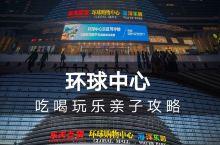 【环球中心】最大单体建筑,省心带娃逛一天  成都环球中心,作为亚洲最大的单体建筑,占地面积超过故宫,