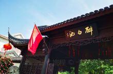 松江醉白池是江南著名的古典园林之一,是上海的旅游胜地。从这座园林的前身算起,已有九百余年历史。公园面