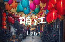 我喜欢丽江,它安静而孤独。 有许多的人,从这里开始流浪,在这里找到梦想,在这里邂逅爱情,在这里遇到故