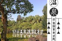 日月谷温泉:不出国感受泰式奢华风情  米地下深处无污染温泉泉水 度出口水温蕴含多种有益微量元素 多种