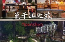 莫干山的Record终于来了 话不多说,直接进入正题 关于交通,一定要自驾 我们从武汉高铁四小时到湖
