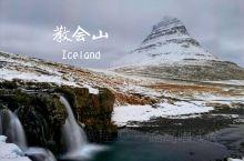 冰岛自驾 之 #教会山#  Kirkjufellsfoss(64.926030,-23.311169