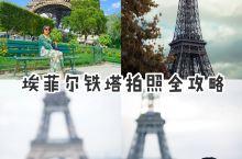 埃菲尔铁塔拍照全攻略 提到巴黎 ,很多人第一时间就会想到埃菲尔铁塔。 这座巴黎最高的建筑物位于塞纳河
