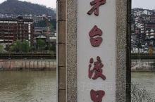 茅台渡口位于赤水河中游,记载着曾经的峥嵘岁月。渡口两岸用青石筑砌堡坎,清澈河水倒影出两岸高楼。为纪念