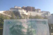 行走在180元的中国上——第三篇(50元/拉萨--布达拉宫) 从2012开始出行,计划走完180元的