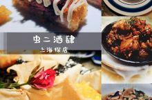 上海虫二酒肆餐厅|风月无边 这里有酒,你有故事吗?  今天来逛徐家汇,中午走到美罗城,商场里人来人往