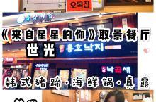 如果你爱看韩剧,如果你是《来自星星的你》的狂热粉丝,千万不要错过这家餐厅。  世光位于明洞附近,我们