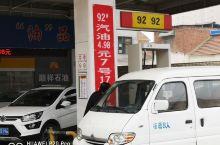 这里是我旅行经过的濮阳市的民营加油站,太便宜了,老板还有赚,可中石化油卖的每升贵了近2元,去年亏损1