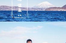北海道冬天必泡的温泉♨️洞爷湖温泉攻略 日本温泉深受大家喜爱,而北海道则是拥有日本最好泉质的温泉地区