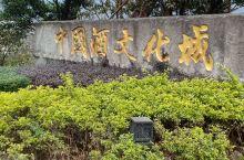 中国酒文化城座落于国酒茅台故乡遵义仁怀茅 茅台中国酒文化城  台镇,关于酒文化的博物馆!而且现还可以