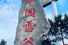 带着孩子看世界~雪谷,雪乡 离开哈尔滨我们就去了雪谷,雪谷跟雪乡只一山之隔,哈尔滨到雪谷全程200多