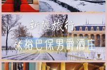 新疆张裕巴保男爵酒庄  石河子 , 它是风情万种的, 既有它悠远的发展历史文化, 也有它童话梦幻般的
