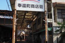 很喜欢逛一个城市的商业街,尤其钟爱那些已经变的破旧看似不完美的小店老街,冈山的这条 奉還町商店街 是