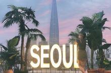 旅行   去韩国过周末?三天两晚首尔旅行攻略    韩国首尔,距离北京不到两小时的飞行时间,便捷的旅