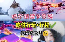 哈尔滨冬游保姆级攻略,必看装备、交通、住宿、行程和美食 行程推荐: Day1全国各地--哈尔滨集结
