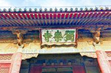 中国现存三大辽代寺院之-独乐寺  千年名刹独乐寺历史悠久,但寺史渺茫,始建时间已无从考察。但寺内最古