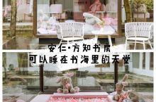 安仁•方知书房——可以睡在书海里的天堂  这是一家我一眼就爱上的书房。 取名方知,和太古里的书店方所