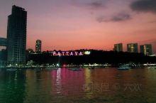 芭提雅 — 男人的天堂… 女人的学堂… 虽然到泰国已经很多次了… 但是每一次都有不一样的惊喜… 夜幕