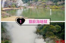 【景点攻略】海地狱温泉,只可远观却不能泡 详细地址:大分县位于日本 九州 地区的东北部, 别府 是大