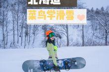 北海道粉雪季,菜鸟学单板滑雪!  这是我第一次正儿八经去北海道滑雪,我的目标就是三天之内,把单板滑雪