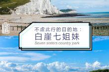 不虚此行的目的地:白崖七姐妹(Seven sisters country park)  白崖是白垩岩