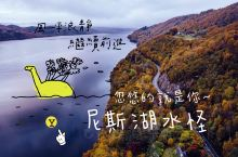 水怪?八成你是看不到滴,——尼斯湖 尼斯湖因水怪的传说而知名。 关于水怪的最早记载可追溯到公元565