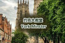 约克大教堂  York Minster  约克大教堂,自7世纪以来,一直是 英格兰 北部基督教的中心