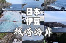 日本最美海岸线城崎海岸 🌊【亮点特色】 城崎海岸郊游步道,从起点走到终点约一个半小时 路途中会经过参