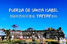 FUERZA DE SANTA ISABEL的历史,可以向前追溯352年之久,17世纪的老古董了,时