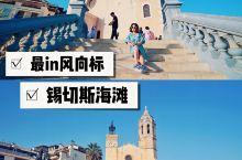 ⛰【景点攻略】锡切斯海滩  📍详细地址:西班牙巴塞罗加泰罗尼亚地区锡切斯小镇  🚗交通攻略:从巴塞罗