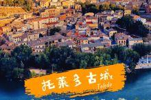 【西班牙托莱多古城游记】 托莱多(Toledo)是本次西班牙自驾之旅的重要一站。这座古城位于西班牙马