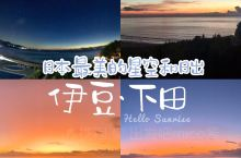 伊豆下田绝美秘境丨赏最美的星空和日出  伊豆下田的白浜海滩,绝对是我不想分享出来的小众秘境!本来是为