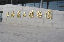 在上海松江的一个大型植物园,非常不错的。适合一家老小去看看,可以带上一些吃食,差不多要一天的,里面有