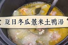 对抗暴雨的夏日老广靓汤-冬瓜薏米土鸭汤  多喝可以清热、祛湿、解暑 尤其适合暴雨频发的盛夏  分量: